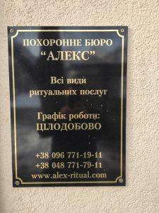 Круглосуточная перевозка умершего в морг в Одессе